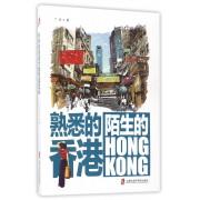 熟悉的香港陌生的HongKong