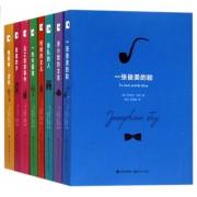 约瑟芬·铁伊全集(共8册)