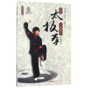 形意太极拳分解教学(附光盘88式)/武术系列丛书