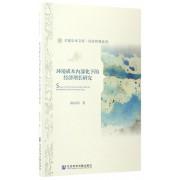 环境成本内部化下的经济增长研究/经济管理系列/羊城学术文库
