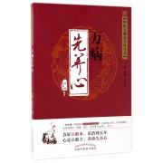 万病先养心/中医五脏养生经丛书