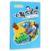小熊大冒险(国王鳄鱼和西红柿)/新创儿童文学系列