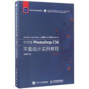 中文版Photoshop CS6平面设计实例教程(第2版就业实战型经典教材)