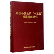 中国小麦生产十三五发展规划研究(精)