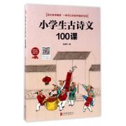 小学生古诗文100课
