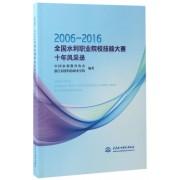 2006-2016全国水利职业院校技能大赛十年风采录