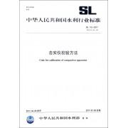 击实仪校验方法(SL112-2017替代SL112-95)/中华人民共和国水利行业标准