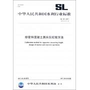 砂浆和混凝土测长仪校验方法(SL137-2017替代SL137-95)/中华人民共和国水利行业标准