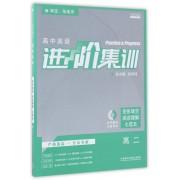 高中英语(完形填空阅读理解七选五高2)/进阶集训