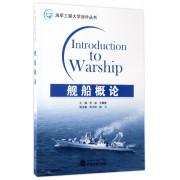 舰船概论/海军工程大学涉外丛书