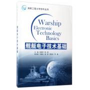 舰艇电子技术基础/海军工程大学涉外丛书