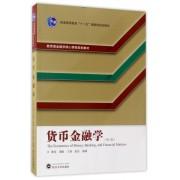 货币金融学(第6版教育部金融学核心课程规划教材普通高等教育十一五国家级规划教材)