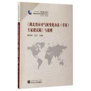 湖北省应对气候变化办法<草案>专家建议稿与说明/新能源法律与政策研究丛书