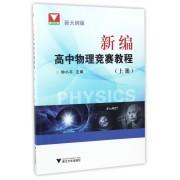 新编高中物理竞赛教程(新大纲版上)
