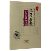 张缙教授针灸医论医案选/国医验案奇术良方丛书