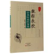 魏稼教授针灸医论医案选/国医验案奇术良方丛书