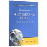 中国工程机器人大赛精选案例(1)/机器人工程与创新系列丛书