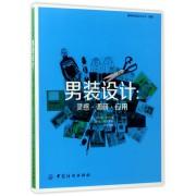 男装设计--灵感调研应用/国际时尚设计丛书