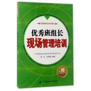 优秀班组长现场管理培训(优秀班组长系列图书)
