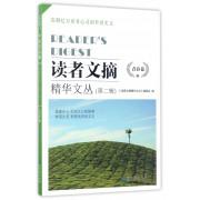 读者文摘精华文丛(第2辑青春卷)
