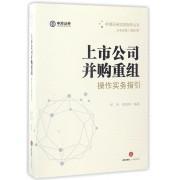 上市公司并购重组操作实务指引/申港证券实务指导丛书