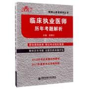 2017临床执业医师历年考题解析/倪博士医考系列丛书