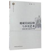 地域民间信仰与乡民艺术--以绍兴舜王巡会为个案/越文化研究丛书