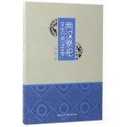 两汉祭祀文化与两汉文学
