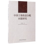 中国土地收益分配问题研究