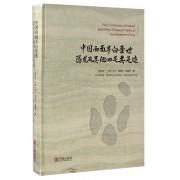 中国西南早白垩世恐龙及其他四足类足迹(精)