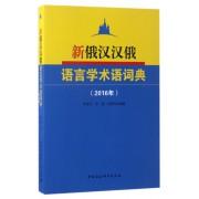 新俄汉汉俄语言学术语词典(2016年)