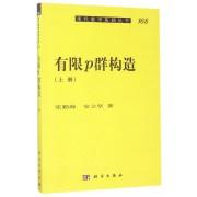 有限p群构造(上)/现代数学基础丛书
