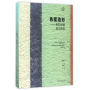 色面造形--岩彩绘画形式骨架(中国岩彩绘画语言研究系列教程)