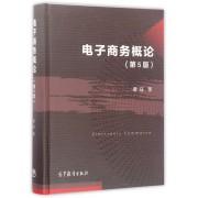 电子商务概论(第5版)(精)