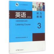 英语<第二版>听力教程(3高职高专英语专业适用高职高专英语专业立体化系列教材)