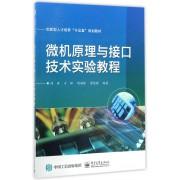 微机原理与接口技术实验教程(创新型人才培养十三五规划教材)