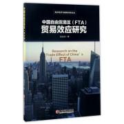 中国自由贸易区<FTA>贸易效应研究/海洋经济与南海开发论丛