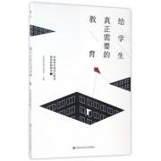 给学生真正需要的教育(中国青年报冰点周刊教育特稿精选1)