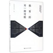 教育的另一种可能(中国青年报冰点周刊教育特稿精选2)