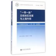 一带一路沿线地区发展与上海作用(中国青年学者一带一路纵横谈)/上海研究院智库报告系列
