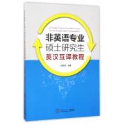非英语专业硕士研究生英汉互译教程