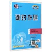 高中化学(选修JS物质结构与性质)/启东中学作业本课时作业
