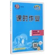 高中化学(选修3R物质结构与性质)/启东中学作业本课时作业