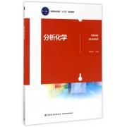 分析化学(全国职业教育十三五规划教材)