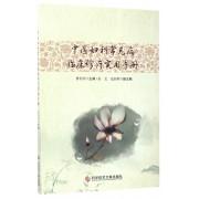 中医妇科常见病临床诊疗实用手册