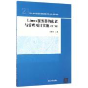 Linux服务器的配置与管理项目实施(第2版21世纪高等院校计算机网络工程专业规划教材)