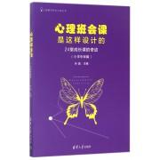心理班会课是这样设计的(24堂成长课的奇迹小学中段篇)/心理辅导班会方案丛书