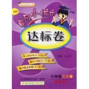 六年级英语(上RP最新修订同步作业类)/黄冈小状元达标卷