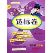 四年级英语(上RP最新修订同步作业类)/黄冈小状元达标卷