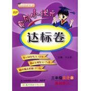 三年级英语(上RP最新修订同步作业类)/黄冈小状元达标卷